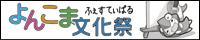 よんこま文化祭